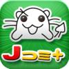 ★ iOS用・奇跡の無検閲マンガアプリ、「JComi Viewer+」を無料公開しました!