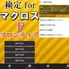 『マクロスフロンティアF』の検定アプリ(無料)を配信しました!