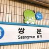 韓国キャラ「ドゥリ」がいっぱいの쌍문駅