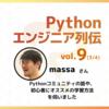 【エンジニア列伝vol.9 massaさん (3/4)】「Pythonは幅の広い言語なので、学ぶのに損はないですよ」Pythonコミュニティの話や初心者にオススメの学習方法を伺いました。