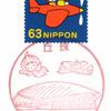 【風景印】丘珠郵便局(&2019.8.20押印局一覧)