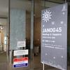 JANOG45 Meeting in Sapporo に参加して視野を広げる必要性を感じた