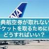 特典航空券が取れない…。航空券をとるためにはどうすればいい!?