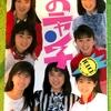 日本が一番キラキラしていた時代のアイドル「卒業記念 完全保存版 まいどおニャン子」