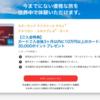SPGアメックス - 【紹介キャンペーン継続決定(39,000ポイント)】8月18日の新プログラム適用後《2018年11月最新》