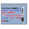 【上級編】PLC(シーケンサ)によるGX Works3を用いたiQ-RシリーズCC-Link制御プログラムフル直値モード -IAI PCON編-