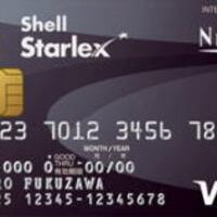 シェルスターレックスカード 完全ガイド2017!昭和シェルのガソリンスタンドで給油するなら、このカードでガソリン代を安くしよう。