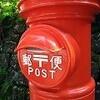 金融機関の中で、特に郵便局の方の社員教育を頑張って欲しいです。(-_-;)