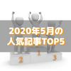 【人気記事】2020年5月のトップ5をいろんな切り口で