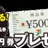 イトーヨカドーで指定商品2500円買うと500円商品券、LINEのQUIC Payすれば……