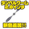 【ジークラック】バタバタとアームが動くワーム「ダンベルワーム2.8インチ」に新色追加!