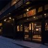 【茶房 堂加亭】有馬温泉街で立ち寄りたいカフェとは