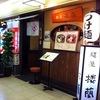 【今週のラーメン636】 麺屋楼蘭 (大阪・北新地) 焦がし味噌らー麺