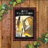 【真相は誰の推理?】〝毒入りチョコレート事件〟アントニイ・バークリー―――多重推理小説の元祖