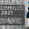 ガンジツスゴクオモイシンブン2021(序章)