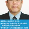 議員 北井宏昭氏 「子供達を守れる学校」にするために…