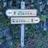 秋の奥多摩・山歩き(その3)