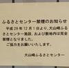 大山崎ふるさとセンターが灰皿を撤去、敷地内禁煙化