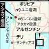 じじぃの「科学・芸術_422_電気自動車・リチウム資源争奪戦」