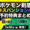 【ポケモン剣盾】エキスパンションパス予約特典・購入方法まとめ