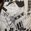 ワンピースブログ[二十八巻] 第261話〝戦士ゲンボウVS神兵長ヤマ〟