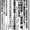 「従軍慰安婦戦」(『正論』2016年3月号)