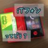 「iTフォン」というスマホのおもちゃ買ったけど…