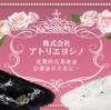 【行ってきました】バレエ衣裳レンタル「アトリエヨシノ」