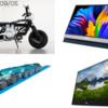 ASUSは有機ELのモバイルディスプレイは綺麗、BMWのコンセプトモデルの電動バイクは愉快、電池不要のプラレールは素敵な8/29週だった! | とむむ's Weekly Gadget Report (21/9/5)