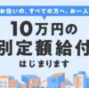 1人10万円の特別定額給付金をスマホ(iPhone/Android)で申請する方法
