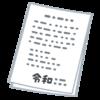 1/14のスリーグッドシングス【発達障がい 学習塾】ふぉるすりーる活動ブログ 2020/1/14③
