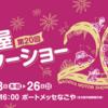 名古屋モーターショー 高校生以下なら入場料1300円が無料に!