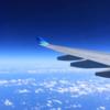 航空券が数百円で購入できる?!LCC格安航空の航空券をさらに安く買う方法