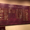 CATS@大阪開幕初日 2016-7-16M 17M