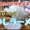 夏到来!簡単ラーメンレシピ【冷やしラーメン】作り方