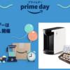 Amazonプライムデー開催。Amazonデバイスのお買い得ランキング