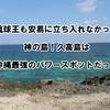 琉球王も安易に立ち入れなかった神の島!久高島は沖縄最強のパワースポット