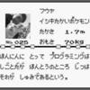 ポケモン図鑑ジェネレーターを2日かけて作ったよ!!