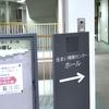 大家家資料から読み解く『大大阪の衣と食』