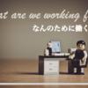 【なんのために働くか?入社3年目で転職の経験から・・・】医療職1〜4年目の人に読んでいただけると◎