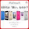 iPod touch6は「買い」なのか?