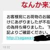 ニセ佐川のメッセージがキター!怪しいSMSメッセージにご用心…