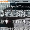 10月15日(日)Roland FA Special Tour 2017 「FA-06-SC 徹底攻略セミナー」開催決定!