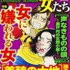 【感想・ネタバレ】ストーリーな女たち Vol.21