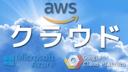 spring-cloud-starter-awsがローカル環境でエラーになる場合の最低限の対応
