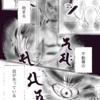 漫画 石上神宮26-31