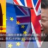 FX週間レポート (11月第4週)|原油価格の下落、英国のEU離脱合意案を承認で円高の可能性