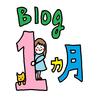 ブログ開設1か月。初心者ブロガーがやったこと。PV数、アドセンス登録など。