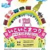 地域住民が支えるお祭り【第4回いこいこまつり】(生駒市)