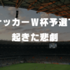 サッカーW杯予選で起きた「悲劇」とその教訓